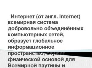 Интернет (от англ. Internet) всемирная система добровольно объединённых компь