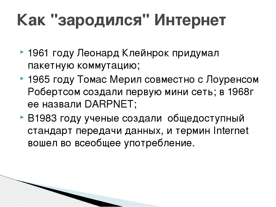 1961 году Леонард Клейнрок придумал пакетную коммутацию; 1965 году Томас Мери...