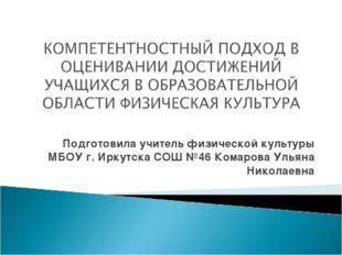 Подготовила учитель физической культуры МБОУ г. Иркутска СОШ №46 Комарова Уль