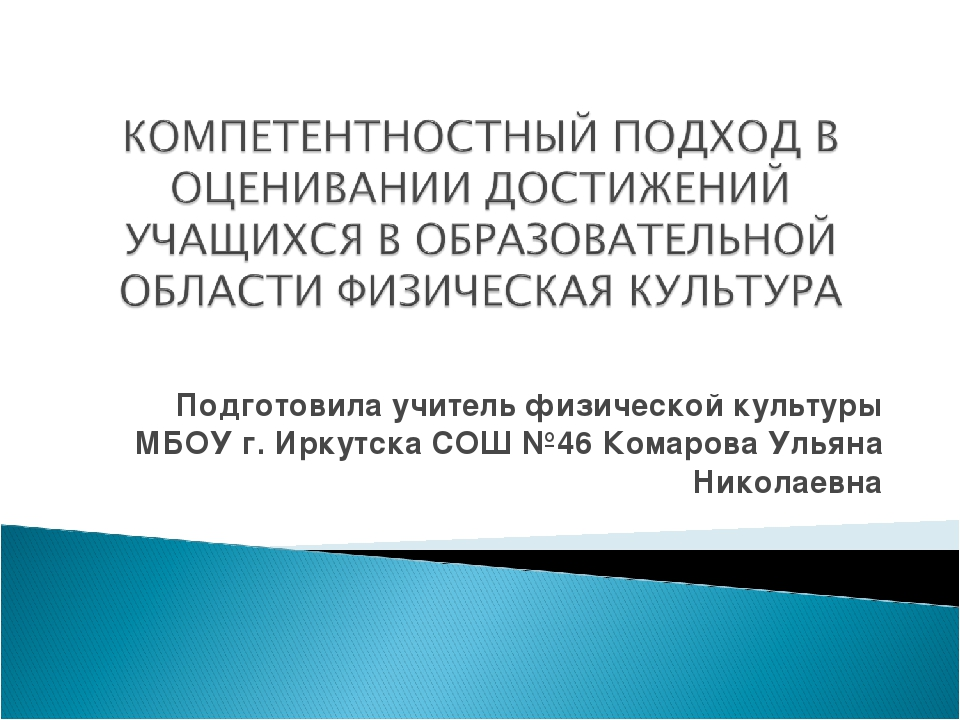 Подготовила учитель физической культуры МБОУ г. Иркутска СОШ №46 Комарова Уль...