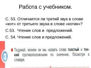 Работа с учебником. С. 53. Отличается ли третий звук в слове «кот» от третьег