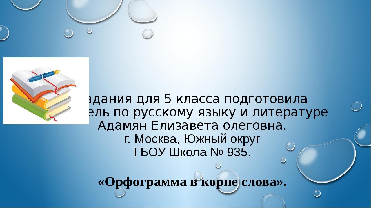 Задания для 5 класса подготовила Учитель по русскому языку и литературе Адамя...