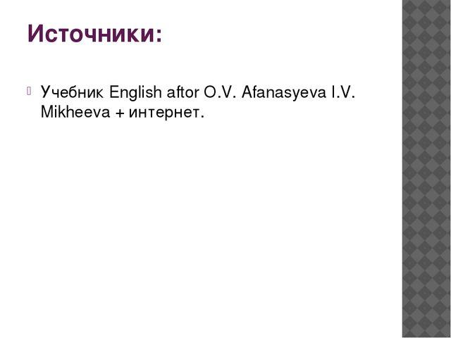 Источники: Учебник English aftor O.V. Afanasyeva I.V. Mikheeva + интернет.