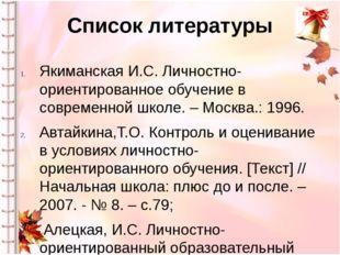 Список литературы Якиманская И.С. Личностно-ориентированное обучение в соврем