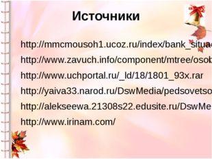 Источники http://mmcmousoh1.ucoz.ru/index/bank_situacij_uspekha http://www.za