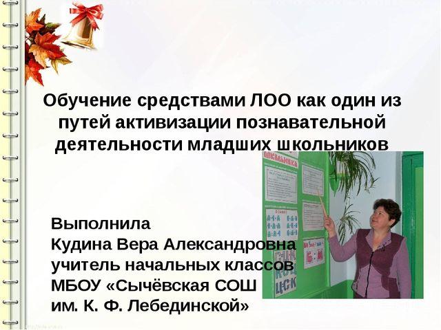 Обучение средствами ЛОО как один из путей активизации познавательной деятельн...