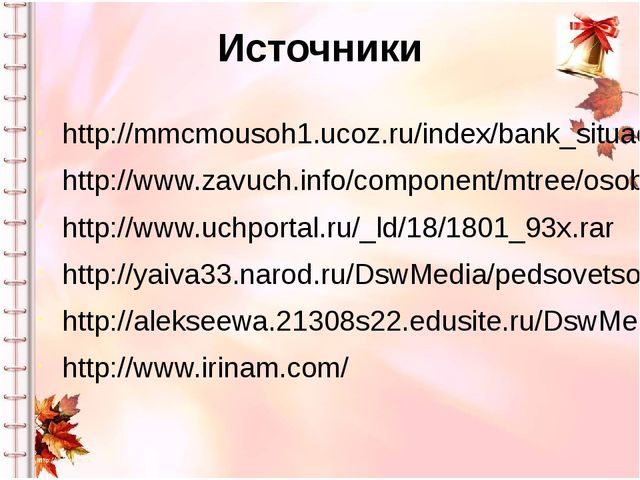 Источники http://mmcmousoh1.ucoz.ru/index/bank_situacij_uspekha http://www.za...