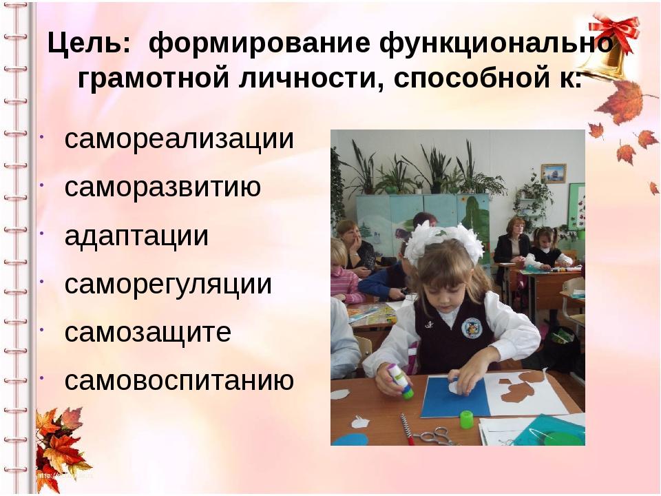 Цель: формирование функционально грамотной личности, способной к: самореализа...