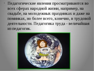 Педагогические явления просматриваются во всех сферах народной жизни, наприме