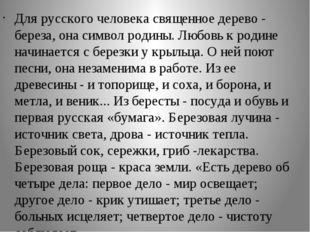 Для русского человека священное дерево - береза, она символ родины. Любовь к