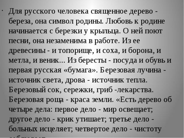 Для русского человека священное дерево - береза, она символ родины. Любовь к...