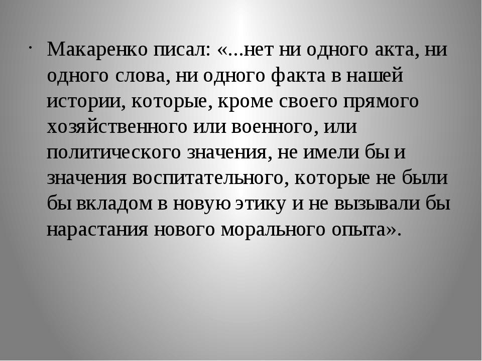 Макаренко писал: «...нет ни одного акта, ни одного слова, ни одного факта в н...