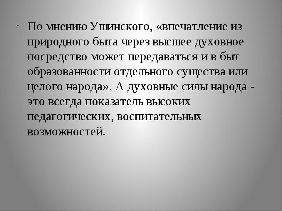 По мнению Ушинского, «впечатление из природного быта через высшее духовное по...
