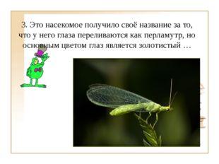 3. Это насекомое получило своё название за то, что у него глаза переливаются