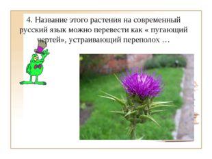4. Название этого растения на современный русский язык можно перевести как «