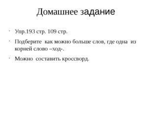 Домашнее задание Упр.193 стр. 109 стр. Подберите как можно больше слов, где о
