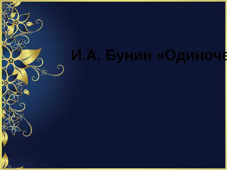 И.А. Бунин «Одиночество»