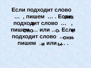 Если подходит слово … , пишем … . Если подходит слово … , пишем … или … . Есл
