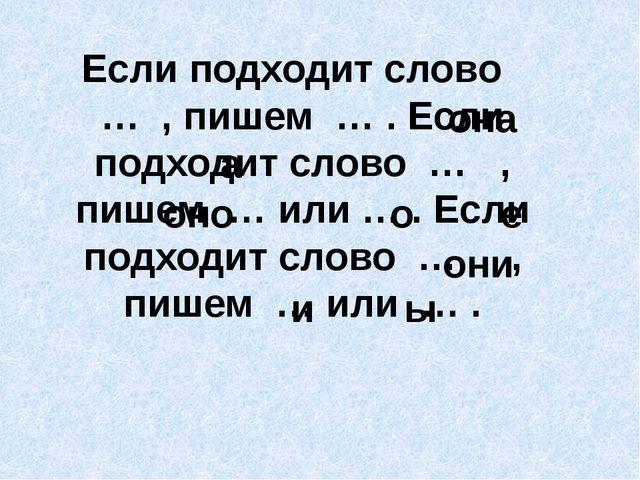 Если подходит слово … , пишем … . Если подходит слово … , пишем … или … . Есл...