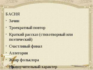 БАСНЯ Зачин Троекратный повтор Краткий рассказ (стихотворный или поэтический)