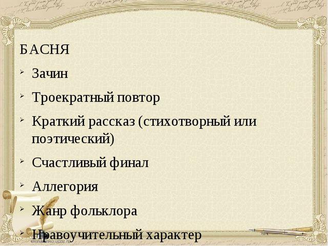 БАСНЯ Зачин Троекратный повтор Краткий рассказ (стихотворный или поэтический)...