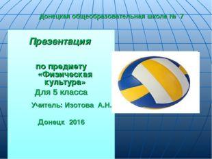 Донецкая общеобразовательная школа № 7 Презентация по предмету «Физическая ку