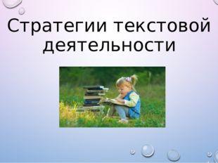 Стратегии текстовой деятельности