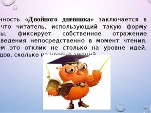 Ценность «Двойного дневника» заключается в том, что читатель, использующий т
