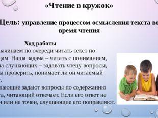«Чтение в кружок» Цель: управление процессом осмысления текста во время чтени