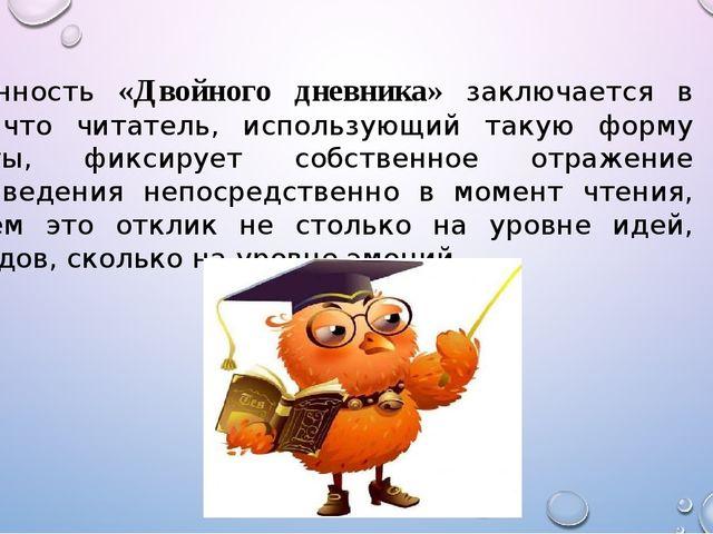 Ценность «Двойного дневника» заключается в том, что читатель, использующий т...