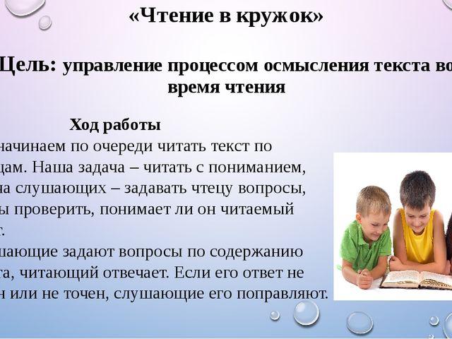 «Чтение в кружок» Цель: управление процессом осмысления текста во время чтени...