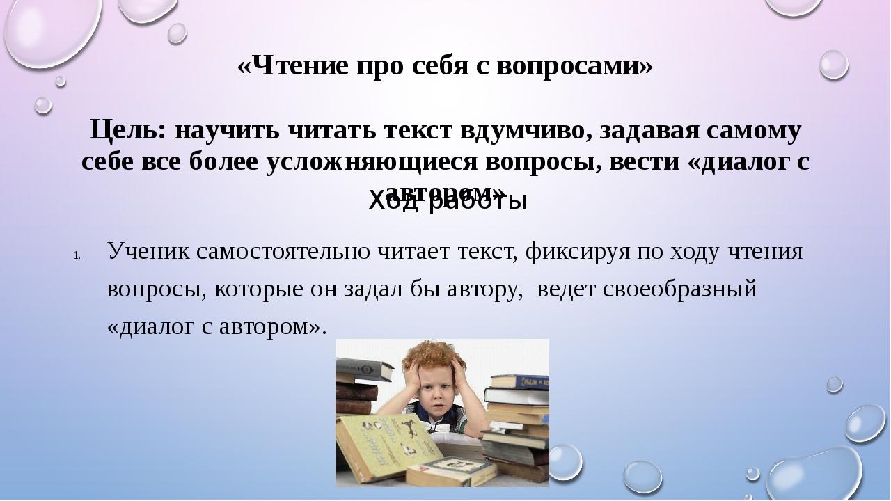 «Чтение про себя с вопросами» Цель: научить читать текст вдумчиво, задавая са...