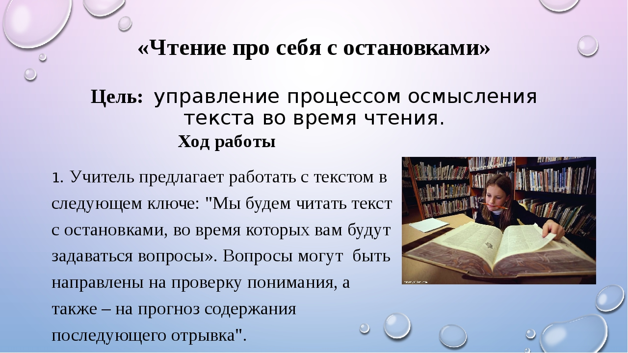 «Чтение про себя с остановками» Цель: управление процессом осмысления текста...