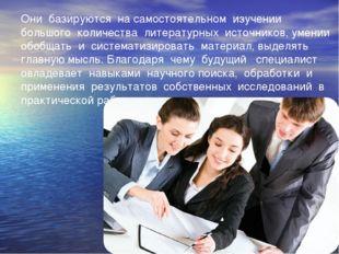 Они базируются на самостоятельном изучении большого количества литературных и