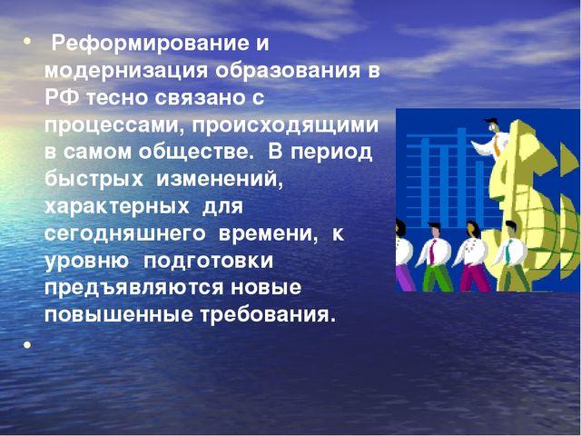 Реформирование и модернизация образования в РФ тесно связано с процессами, п...