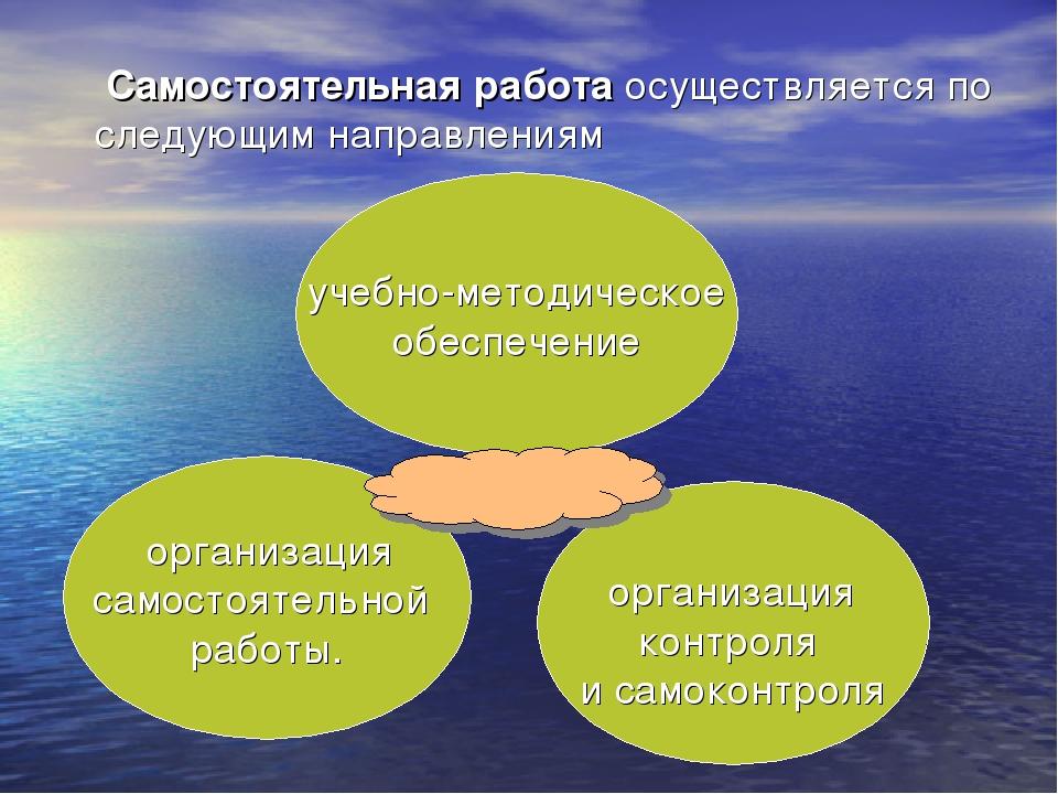 учебно-методическое обеспечение организация самостоятельной работы. организа...