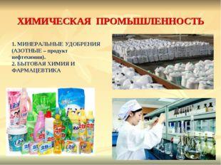 ХИМИЧЕСКАЯ ПРОМЫШЛЕННОСТЬ 1. МИНЕРАЛЬНЫЕ УДОБРЕНИЯ (АЗОТНЫЕ – продукт нефтехи