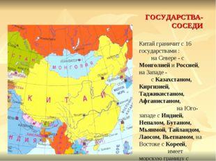 Китай граничит с 16 государствами : на Севере - с Монголией и Россией, на За