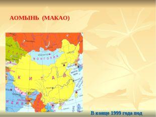 В конце 1999 года под суверенитет Китая перешел также АОМЫНЬ (МАКАО) – небол