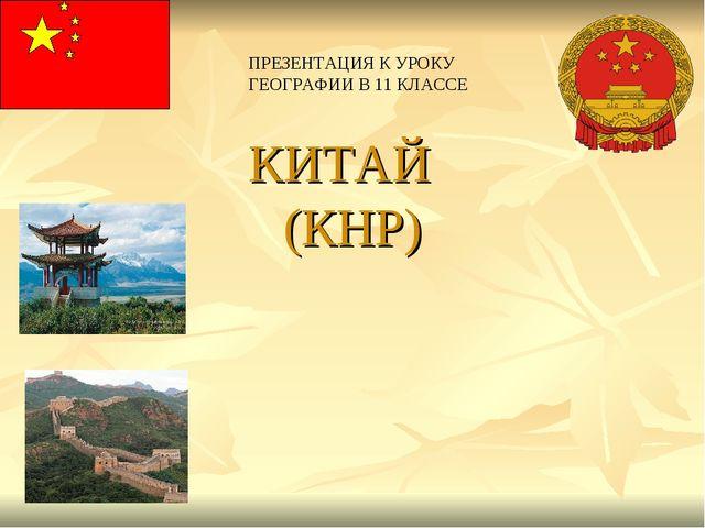 КИТАЙ (КНР) ПРЕЗЕНТАЦИЯ К УРОКУ ГЕОГРАФИИ В 11 КЛАССЕ