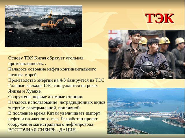 ТЭК Основу ТЭК Китая образует угольная промышленность. . Началось освоение не...