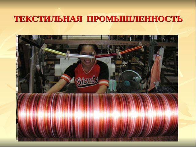 ТЕКСТИЛЬНАЯ ПРОМЫШЛЕННОСТЬ Это главная отрасль легкой промышленности Китая. О...