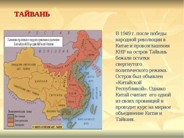 В 1949 г. после победы народной революции в Китае и провозглашения КНР на ос...