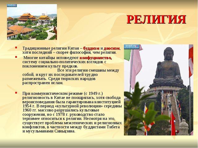 РЕЛИГИЯ Традиционные религии Китая – буддизм и даосизм, хотя последний – скор...