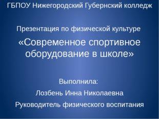 ГБПОУ Нижегородский Губернский колледж Презентация по физической культуре «Со