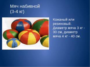 Мяч набивной (3-4 кг) Кожаный или резиновый. Диаметр мяча 3 кг - 30 см, диаме