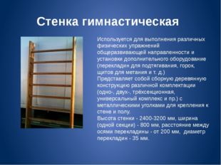 Стенка гимнастическая Используется для выполнения различных физических упражн