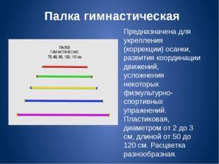 Палка гимнастическая Предназначена для укрепления (коррекции) осанки, развити
