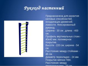 Рукоход настенный Предназначена для развития силовых способностей, координаци