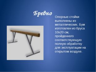 Бревно Опорные стойки выполнены из металлических. Бум изготовлен из бруса 10x